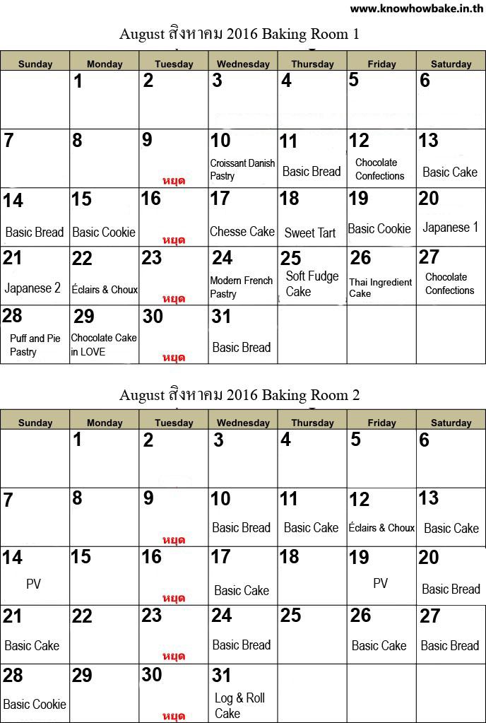 ตารางเรียน 8-2016