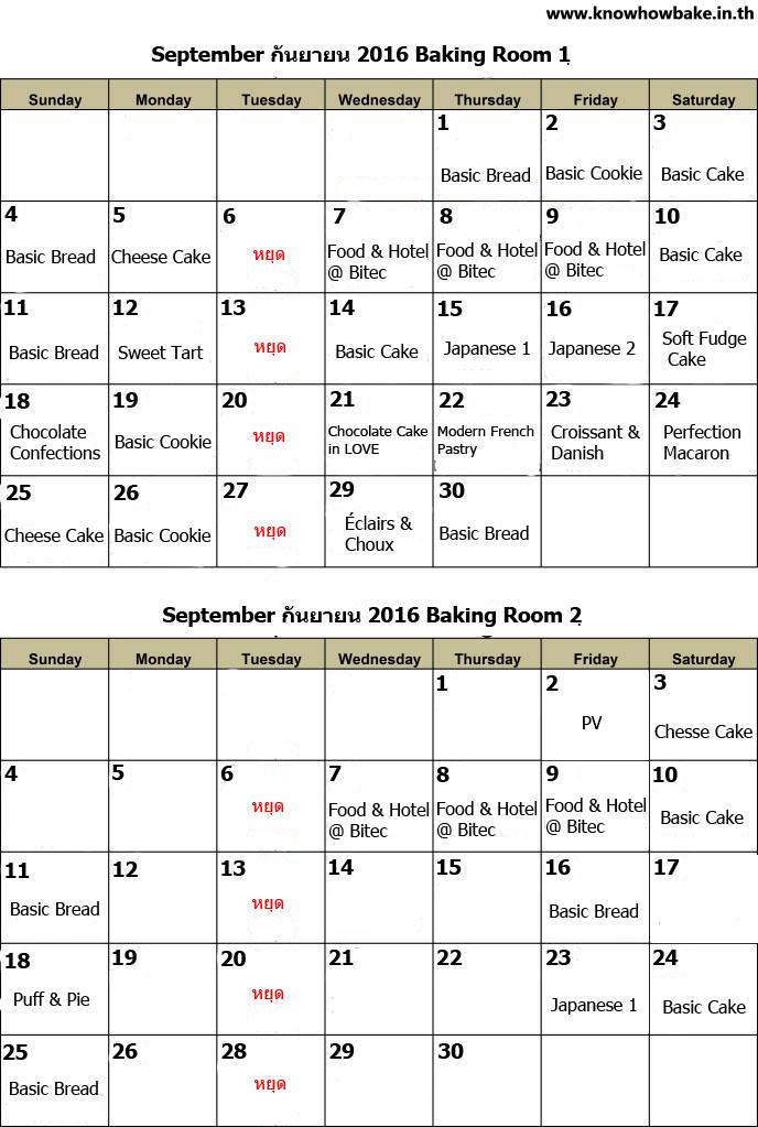 ตารางเรียน 9-2016-2