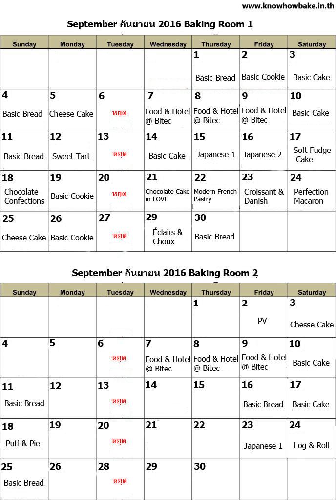 ตารางเรียน-9-2016-3