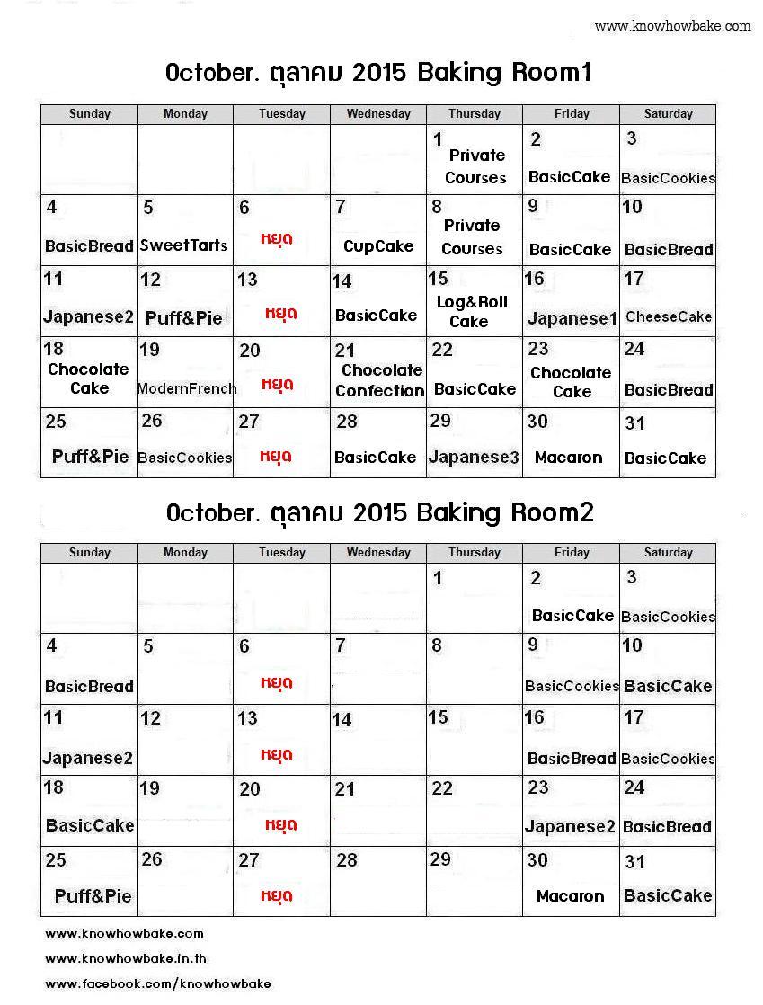 ตุลาคม 2015