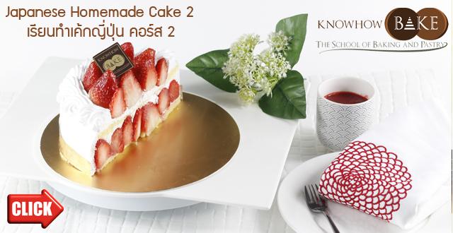 สอนทำเค้กญี่ปุ่นคอร์ส2