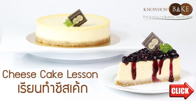 เรียนทำชีสเค้ก