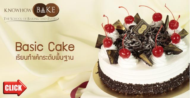 ฝึกหัดทำเค้ก