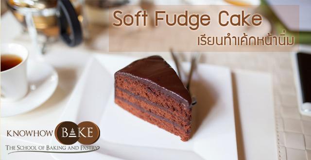 Soft Fudge Cake เรียนทำเค้กหน้านิ่ม