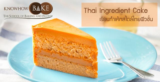 เรียนทำเค้กชาไทย