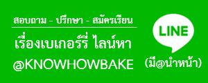 lineknowhowbake